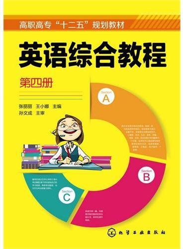 英语综合教程(张丽丽)(第四册)