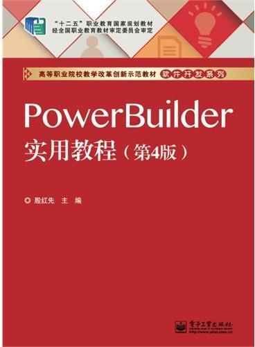 PowerBuilder实用教程(第4版)
