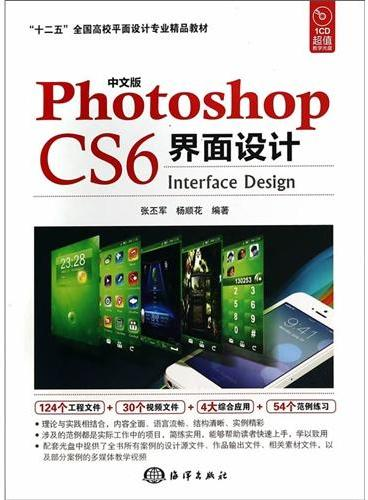 中文版Photoshop CS6界面设计