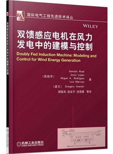 双馈感应电机在风力发电中的建模与控制(国际电气工程先进技术译丛)