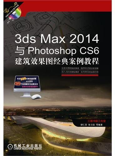 3ds Max 2014与Photoshop CS6建筑设计效果图经典实例
