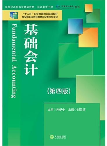 新世纪高职高专精品教材·会计类主干课 基础会计(第四版)