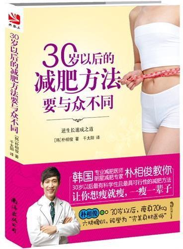 《30岁以后的减肥方法要与众不同》(30以后的逆生长不是梦!宋慧乔、全智贤都在看的塑身书!)