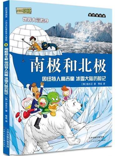 麦田漫画屋·小恐龙杜里世界大冒险9南极和北极:因纽特人高吉童 冰雪大陆历险记
