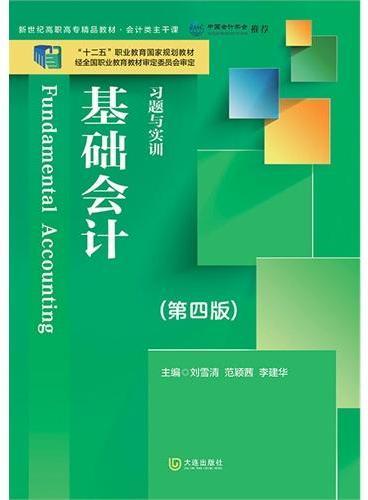 新世纪高职高专精品教材·会计类主干课 基础会计习题与实训(第四版)