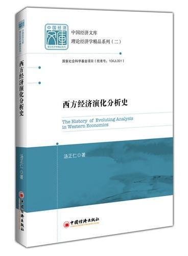 西方经济演化分析史