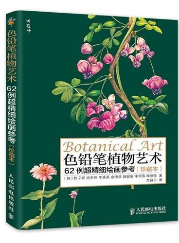 色铅笔植物艺术:62例超精细绘画参考(珍藏本)