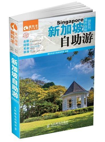 新加坡自助游