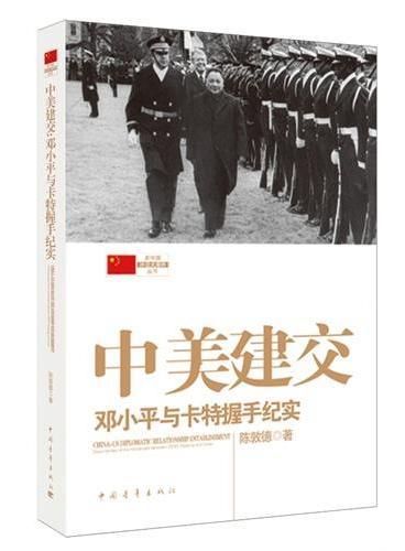 中美建交:邓小平与卡特握手纪实