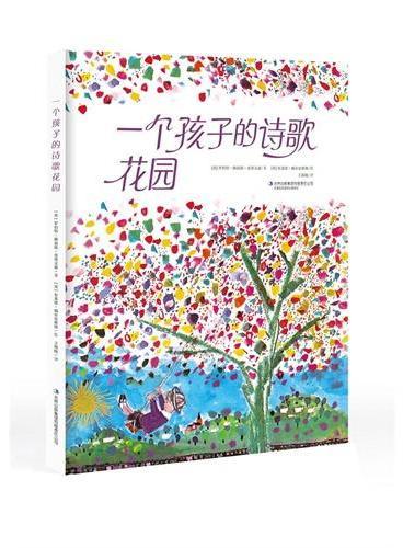 一个孩子的诗歌花园