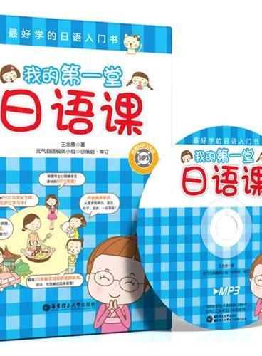 我的第一堂日语课:最好学的日语入门书(附赠MP3光盘)