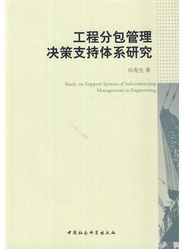 工程分包管理决策支持体系研究