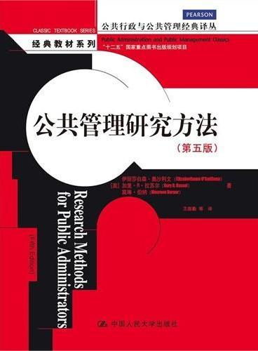 """公共管理研究方法(第五版)(公共行政与公共管理经典译丛·经典教材系列;""""十二五""""国家重点图书出版规划项目)"""