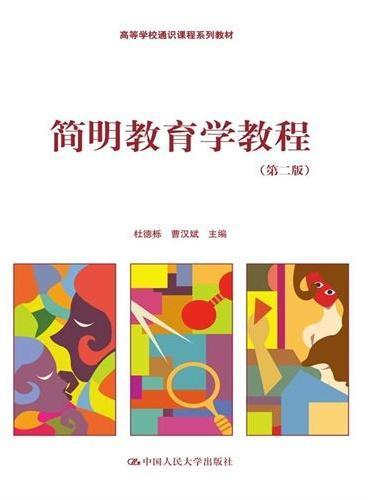简明教育学教程(第二版)(高等学校通识课程系列教材)