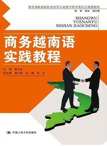商务越南语实践教程(教育部职业院校外语类专业教学指导委员会规定教材)