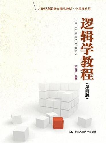 逻辑学教程(第四版)(21世纪高职高专精品教材·公共课系列)