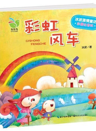 冰波温情童话(彩图注音版):《彩虹风车》