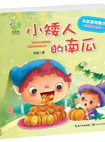 冰波温情童话(彩图注音版):《小矮人的南瓜》