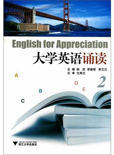 大学英语诵读(II)