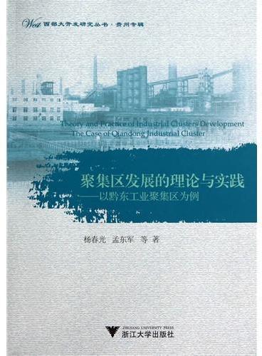 聚集区发展的理论与实践——以黔东工业聚集区为例