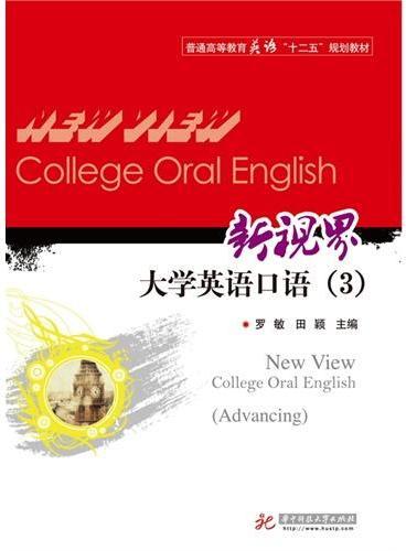 """普通高等教育英语""""十二五""""规划教材:新视界大学英语口语(3)"""