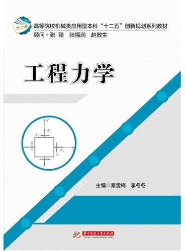 """高等院校机械类应用型本科""""十二五""""创新规划系列教材:工程力学"""