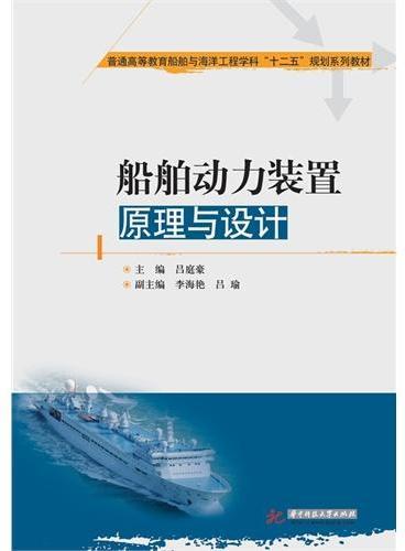 """普通高等教育轮机工程专业""""十二五""""规划系列教材:船舶动力装置原理与设计"""
