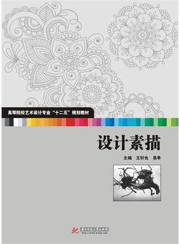 """高等院校艺术设计专业""""十二五""""规划教材:设计素描"""
