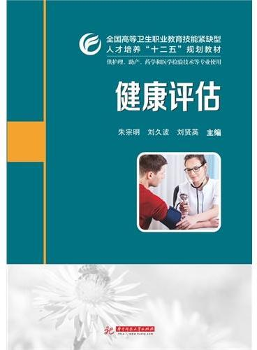 """全国高等卫生职业教育技能紧缺型人才培养""""十二五""""规划教材:健康评估"""