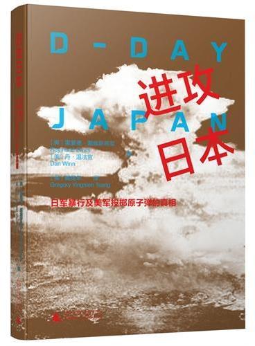 进攻日本——日军暴行及美军投掷原子弹的真相