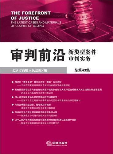 审判前沿:新类型案件审判实务(总第43集)