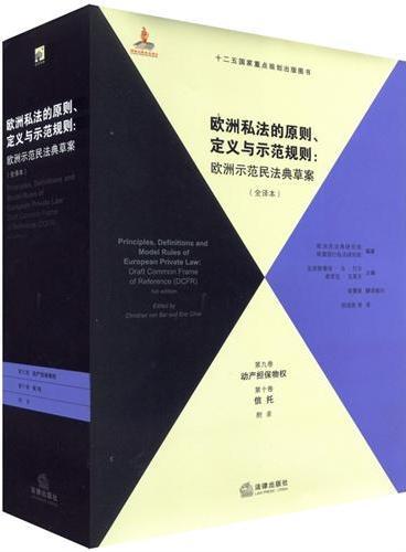 欧洲私法的原则、定义与示范规则(全译本)(第9、10卷)
