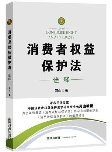 《消费者权益保护法》诠释
