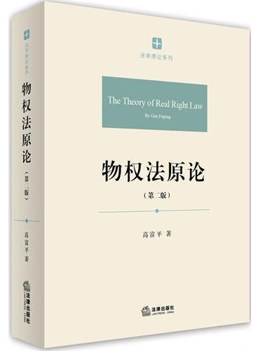 物权法原论(第2版)