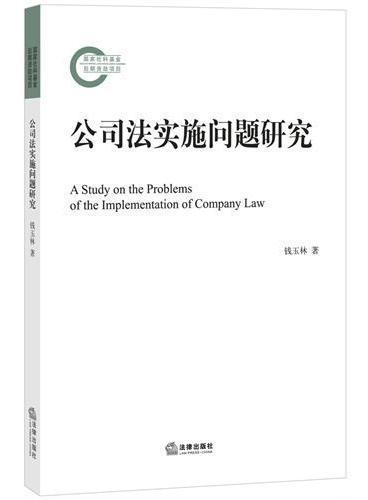 公司法实施问题研究