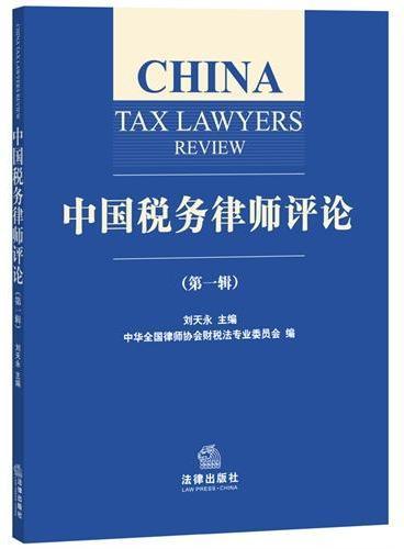 中国税务律师评论(第一辑)