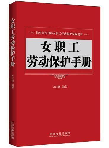 女职工劳动保护手册(权益、权利,让你全部掌握)