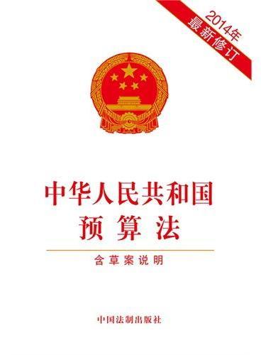 中华人民共和国预算法(2014年最新修订附草案说明)