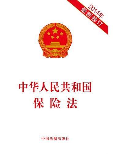 中华人民共和国保险法(2014年最新修订)