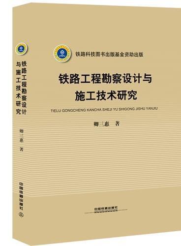 铁路工程勘察设计与施工技术研究