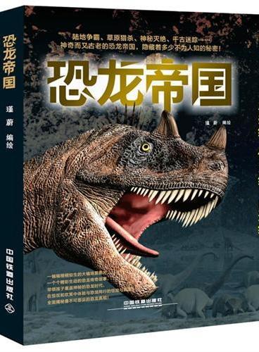 恐龙帝国套装:全三册