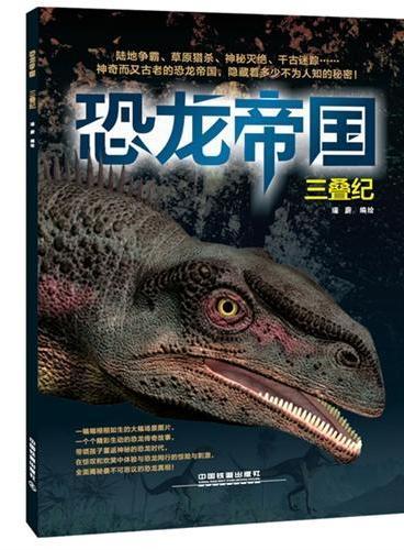 恐龙帝国:三叠纪