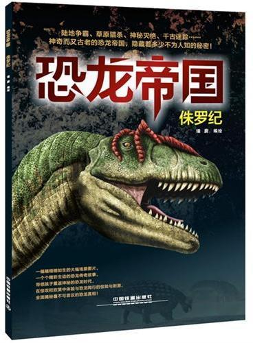 恐龙帝国:侏罗纪