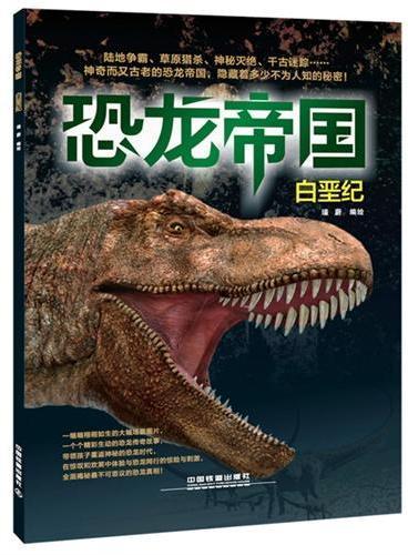 恐龙帝国:白垩纪