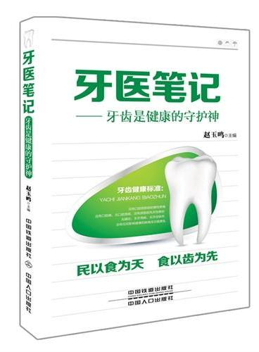 牙医笔记:牙齿是健康的守护神