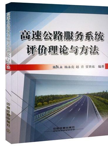 高速公路服务系统评价理论与方法