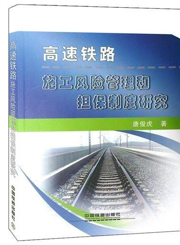 高速铁路施工风险管理和担保制度研究