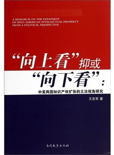 """""""向上看""""抑或""""向下看"""":中美两国知识产权扩张的立法视角研究"""