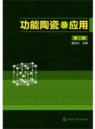 功能陶瓷及应用(第二版)