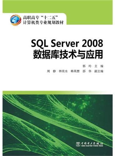 """高职高专""""十二五""""计算机类专业规划教材 SQL Server 2008 数据库技术与应用"""
